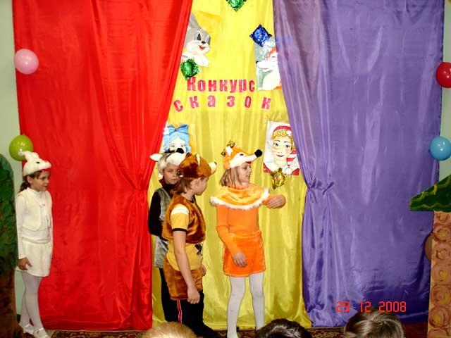 Конкурсы на празднике сказок